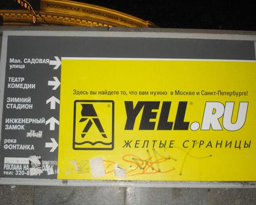 yell.ru