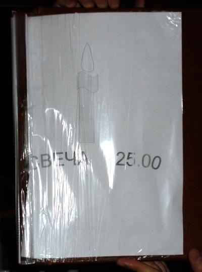 Свеча: 25 рублей