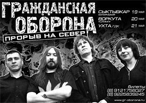 Гражданская оборона в Сыктывкаре