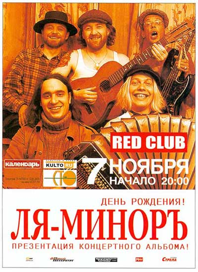 Ля-минор. 7 ноября. Red Club.