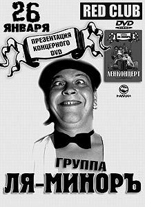 Ля-минор в Red Club