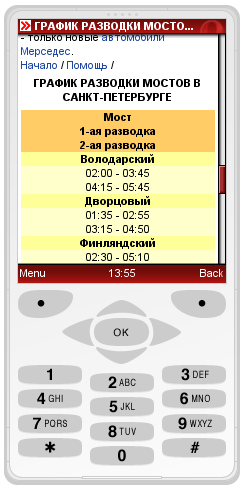 Страница http://www.go-to.ru/support/mosty_spb.php в Opera Mini 4