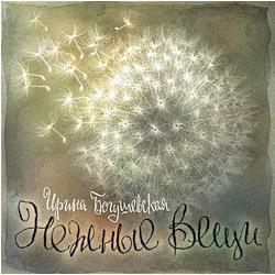 Ирина Богушевская -- Нежные вещи 2005