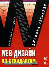 DWWS по-русски