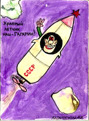 Храбрый летчик наш Гагарин