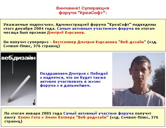Дмитрий Кирсанов выиграл книгу Дмитрия Кирсанова