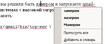Ламер по версии MSWord