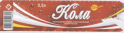 Сыктыв-Кола